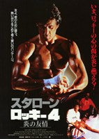 Rocky 4 Asian Wall Poster