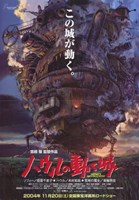 Howl's Moving Castle - House Wall Poster
