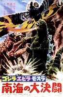 Godzilla Vs Mothra Fine-Art Print