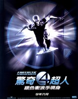Fantastic Four: Rise of the Silver Surfer - Purple Chinese Fine-Art Print
