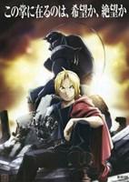 Fullmetal Alchemist 4 Wall Poster