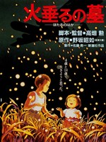 Grave of the Fireflies (Tombstone for Fireflies) Wall Poster