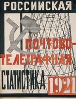 Cover Design For Russian Postal-Telegraph Statistics, 1921 Fine-Art Print