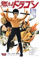 Enter the Dragon Chinese Wall Poster