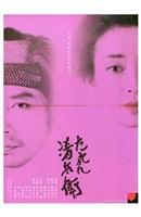 The Twilight Samurai Wall Poster