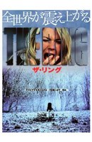 The Ring (japanese) Wall Poster