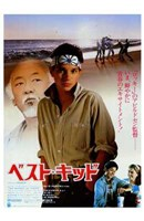 The Karate Kid Chinese Wall Poster