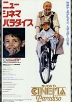 Nuovo Cinema Paradiso Wall Poster