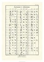 Alphabets Japonois Giclee
