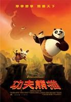 Kung Fu Panda Training Fine-Art Print