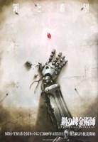 Fullmetal Alchemist Wall Poster