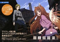Spice and Wolf Wall Poster