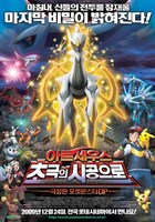 Pokemon: Arceus and the Jewel of Life Wall Poster