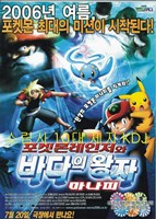 Pokemon Ranger and the Temple of the Sea Wall Poster