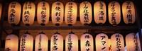 Paper lanterns lit up in a row, Kodai-ji, Higashiyama Ward, Kyoto City, Kyoto Prefecture, Honshu, Kinki Region, Japan Fine-Art Print