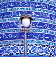 Afghanistan, Heart, Street lamp, Friday Mosque Fine-Art Print
