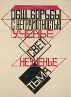 Poster Design For The Struggle Against Illiteracy, 1924 Fine-Art Print